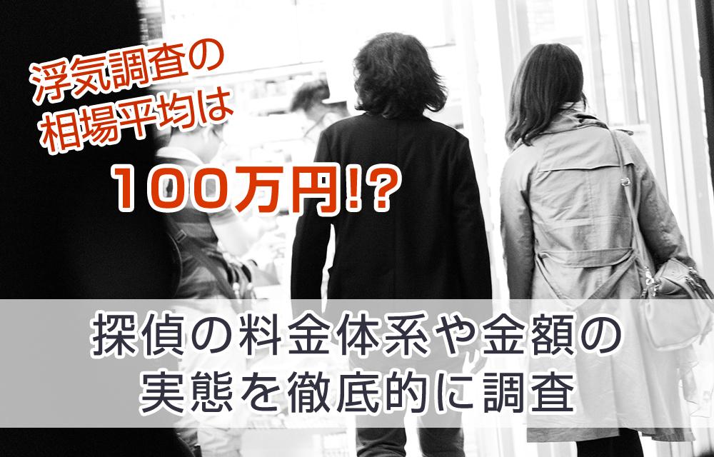 浮気調査の料金相場は100万円?探偵に30万円で調査完了してもらう方法