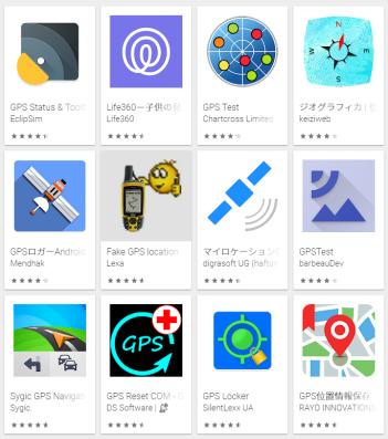 GPS携帯アプリ